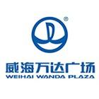 威海万达广场商业管理有限公司