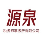 威海源泉税务师事务所有限公司