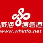 威海信息港文化传播有限公司