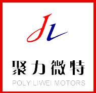 威海聚力微特电机股份有限公司